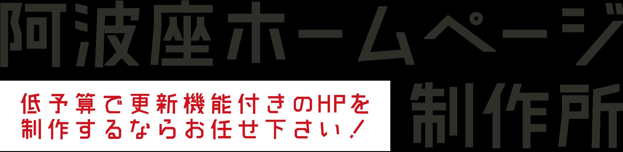 阿波座ホームページ制作所