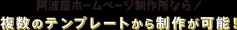 阿波座ホームページ制作所なら!複数のテンプレートから制作が可能!